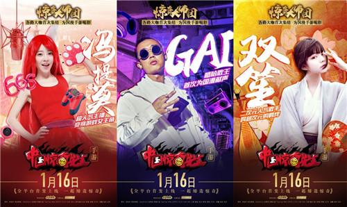 《中国惊奇先生》手游明日首发 主题曲正式发布[多图]图片2
