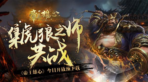 集虎狼之师共战 《帝王雄心》今日开放预下载[多图]图片1