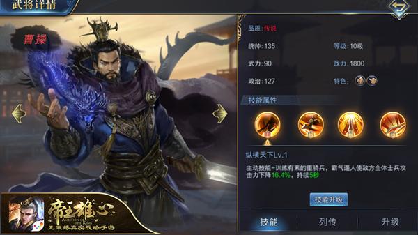 集虎狼之师共战 《帝王雄心》今日开放预下载[多图]图片3