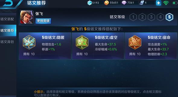 王者荣耀S10张飞铭文推荐 S10张飞铭文怎么搭配[图]图片1