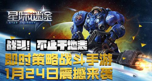 星际策略战斗手游《星际谜途》下周上线[多图]图片1