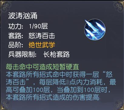 《九阴真经3D》新资料片枪法武学谍照泄露[多图]图片4