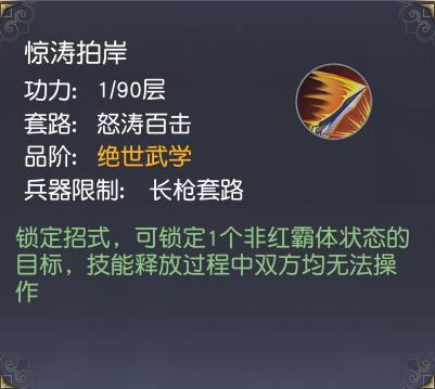 《九阴真经3D》新资料片枪法武学谍照泄露[多图]图片5