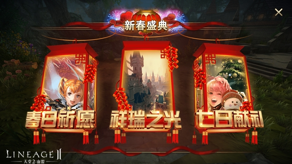 全服红包雨降临《天堂2:血盟》新春版2月1日开启[多图]图片3