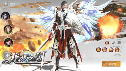 《龙魂之剑》删档付费测试明日燃情开测[多图]图片2
