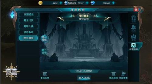 《奇迹:最强者》新版来袭 罗兰攻城战一触即发[多图]图片2