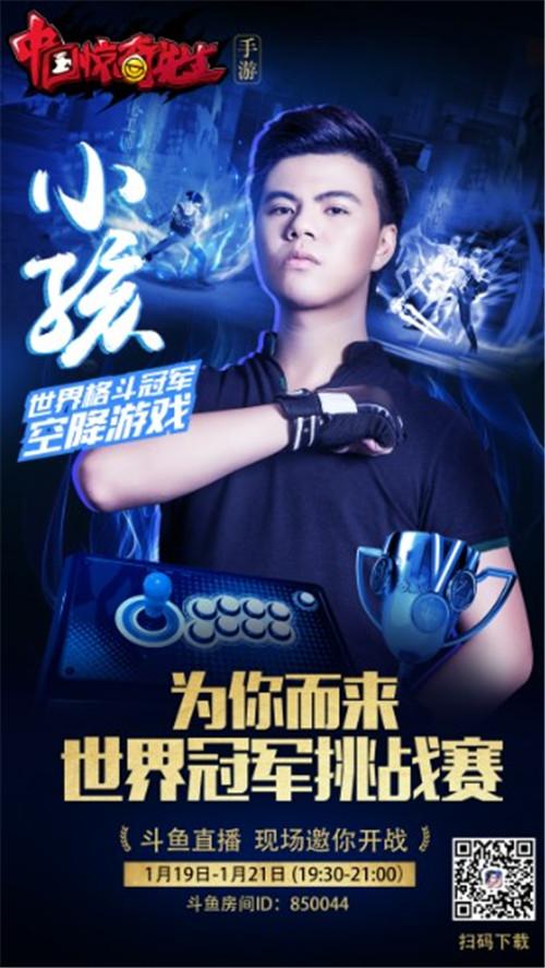 《中国惊奇先生》手游世界冠军挑战赛即将开启[多图]图片1