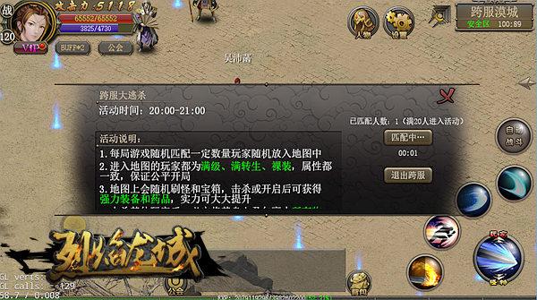 吃鸡不等待 《烈焰龙城》新春版1月22日上线[多图]图片4