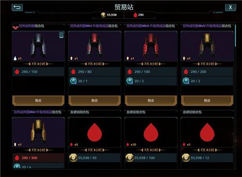《星盟冲突》狂热战列舰星区补给活动正式开启[多图]图片2