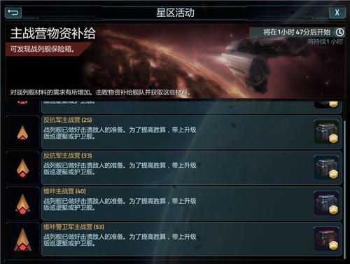《星盟冲突》狂热战列舰星区补给活动正式开启[多图]图片3