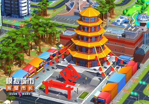 《模拟城市:我是市长》即将推出新春中国建筑[多图]图片2