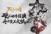 《刀剑斗神传》资料片公布 全新职业武尊曝光[多图]