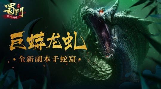 战巨蟒龙虬 《蜀门手游》开放全新副本千蛇窟[多图]图片1