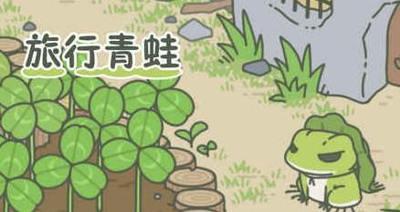 旅行青蛙四叶草没有了怎么办 四叶草怎么获得[图]