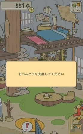 旅行青蛙感叹号消除攻略 左下方感叹号怎么办[多图]图片1