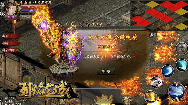 龙城也能玩吃鸡 《烈焰龙城》贺岁版震撼上线[多图]图片2