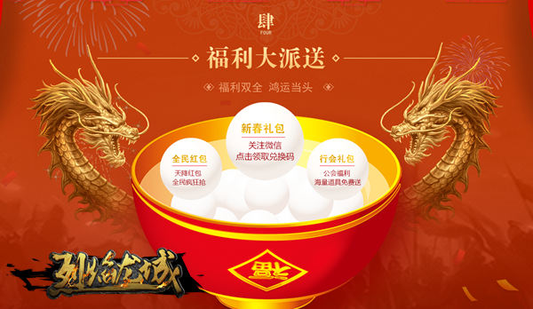 龙城也能玩吃鸡 《烈焰龙城》贺岁版震撼上线[多图]图片5
