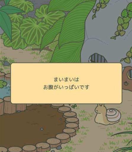 旅行青蛙蜗牛说的什么 蜗牛吃什么东西[多图]图片1