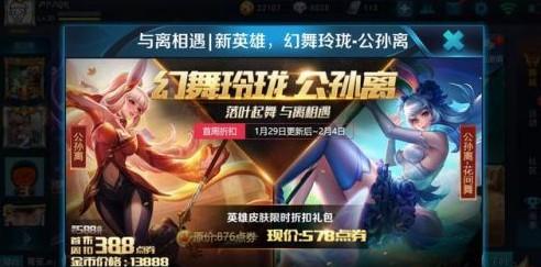 王者荣耀s10赛季1月25日怎么没更新 s10什么时候出[多图]