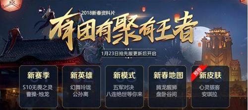 王者荣耀S10赛季新版正式上线 1.29更新了什么[多图]