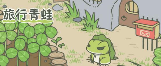 旅行青蛙蜗牛发的广告打不开解决方法图片1