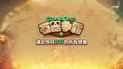 全新RTS手游《石器争霸》内测震撼开启[多图]