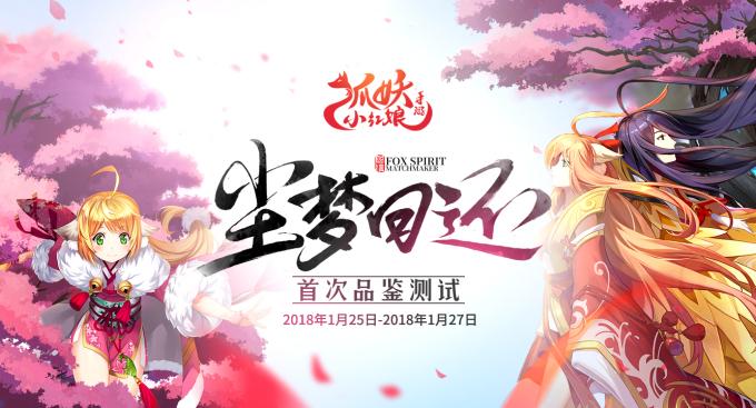 《狐妖小红娘》手游品鉴测试将于1月25日开启[多图]图片1