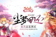 《狐妖小红娘》手游品鉴测试将于1月25日开启[多图]